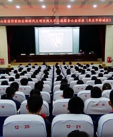 山东省作协新时代文明实践文学志愿服务公益讲座